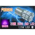 2顆 x 20SMD 60晶體 汽機車用LED 1156(BA15S) 方向燈泡12VDC 粉紫光