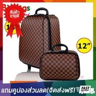 ลดเวอร์ !!! กระเป๋าเดินทาง ล้อลาก ระบบรหัสล๊อค เซ็ทคู่ 18 นิ้ว/12 นิ้ว รุ่น 98818 กระเป๋าเดินทางล้อลาก กระเป๋าลาก กระเป๋าเป้ล้อลาก กระเป๋าลากใบเล็ก กระเป๋าเดินทาง20 กระเป๋าเดินทาง24 กระเป๋าเดินทาง16 กระเป๋าเดินทางใบเล็ก travel bag luggage size ของแท้