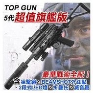 [強尼五號] 鎮暴槍 5代 TOP GUN 5代 鋁合金材質 合法認證 旗艦加強版 威力升級 漆彈槍 防身器 防身用品