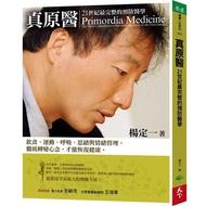 真原醫:21世紀最完整的預防醫學