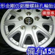 """[[瘋馬車舖]] 15""""變形金剛仿鋁圈螺絲孔輪胎蓋 ( 鐵圈專用 ) ~ 15吋 **此商品無法寄超商**"""