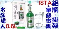 【水族達人】伊士達ISTA《二氧化碳CO2高壓鋁瓶0.6L+單錶微調+掛架》種植水草必備!