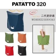【PATATTO】二代 日本 PATATTO 320 日本摺疊椅 日本椅 椅子 露營椅 紙片椅 日本正版商品(藍)