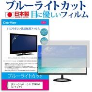 沒有用LG電子27UK850[27英寸]機種可以使用的藍光cut日本製造反射防止液晶屏保護膜指紋防止氣泡的加工液晶膠卷 Films and cover case whole saler
