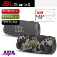 保固一年 送口罩支架  JBL XTREME 3 可攜帶 防水巨砲 藍牙喇叭 原廠正品 (可參考XTREME2)