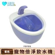 【FOFOS】寵物倍淨飲水機(紫) 銀離子抗菌機身 循環 過濾 喝水 水盆 水碗 飲水器 流水機 給水機 貓咪 狗狗