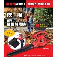 胖達人五金 型鋼力 SHIN KOMI  MB2245  電動吹吸兩用鼓風機 /吹葉機