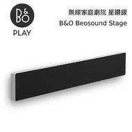B&O Beosound Stage Soundbar 無邊框設計 聲霸 公司貨 (私訊優惠價)