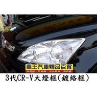 ~*車王小舖*~本田3代CR-V大燈框(鍍絡框) 3代CRV前燈框 台中店