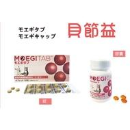 現貨 共立製藥貝節益膠囊30粒/貝節益錠50錠(成分含綠唇貽貝)