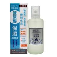 【思高SIEGAL】玻尿酸保濕精華液(200ml)