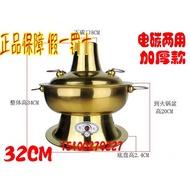 【wlb2233】正品保障 加厚款32cm純黃銅火鍋 電炭兩用火鍋 黃銅火鍋 紫銅火鍋