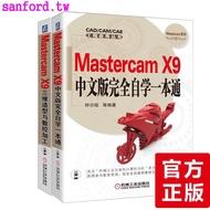 造型與數控加工 Mastercam X9編程基礎自學教程MastercamX9MASTERCAM X實用教程h8k新品