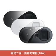 《台灣現貨》Baseus 倍思 極簡二合一無線充電盤 18W 無線充電 懶人專用 獨立雙線圈 快充無干擾 自動休眠