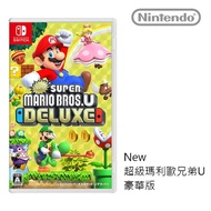 【Nintendo 任天堂】New 超級瑪利歐兄弟U 豪華版(中文版)