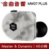 Master & Dynamic MW07 PLUS  大理石白  真無線 藍芽耳機 | 金曲音響