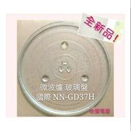 現貨 Panasonic 國際牌微波爐 NN-GD37H 玻璃轉盤 微波爐轉盤 玻璃盤 全新品 國際牌 【皓聲電器】