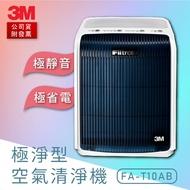 【僅此一波限量】FA-T10AB 淨呼吸 極淨型空氣清淨機 六坪適用 PM2.5/霾害/空淨機