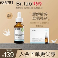 brlab su'an essence yikeduo moisturizing soothing facial repair sensitive skin official flagship store
