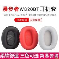【哆啦A夢】適用Edifier/漫步者W820BT耳機套W828NB頭戴式耳機罩海綿套皮耳套