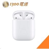 [台灣公司貨]Apple AirPods(第 2 代)有線充電版【1300電通】