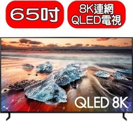 回函贈《可議價85折》三星【QA65Q900RBWXZW】75吋QLED 8K電視 優質家電