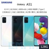 【送皮套】三星 SAMSUNG Galaxy A51 6.5吋 6G/128G 4800萬畫素 4000mAh 指紋辨識 智慧型手機