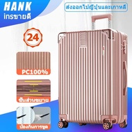 HANK 881&7705 กระเป๋าเดินทาง 20 24 28นิ้ว กระเป๋าล้อลาก วัสดุPC+ABS กรอบอลูมิเนียม แข็งแรงทนทาน กระเป๋าเดินทางซิป travel suitcase luggage trunk