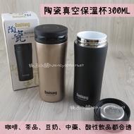 楠西小舖 Dashiang 陶瓷真空保溫杯 300ml 內膽真陶瓷 陶瓷保溫杯 陶瓷保溫瓶