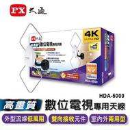 【民權橋科技】PX大通 室內/室外兩用 數位電視高畫質天線 HDA-5000 數位天線 菱形天線