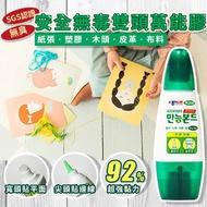 現貨 韓國製  韓國 92%安全無毒雙頭萬能白膠 30g 萬用白膠