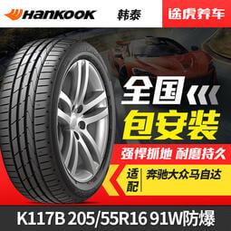 【風行推薦】韓泰汽車輪胎萬途仕K117B 205/55R16 91W防爆胎 適配寶馬奔馳大眾