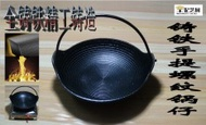 Korean Style Cast-iron Hot Pot Pig Iron Stewed Pot Hand Pot Thread Pot Cast-iron Thread Pot Hotel Restaurant with Characteristics Hot Pot
