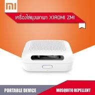 Xiaomi Zmi Portable Mosquito Repellent - เครื่องไล่ยุงแบบพกพา Zmi