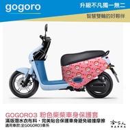 gogoro3 粉色柴柴 雙面 潛水布 車身防刮套 大面積 滿版 防刮套 保護套 柴犬 狗狗 車套 GOGORO 哈家人