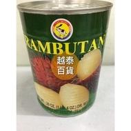 泰國紅毛丹罐頭(565g)