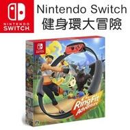 【Nintendo 任天堂】Switch RingFit Adventure 健身環大冒險 中文版(台灣公司貨)