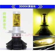 【內有正仿品分辨】飛利浦晶片三色 X3 LED 大燈 霧燈 汽車 H1 H4 H7 H11 H16 9006 LED大燈