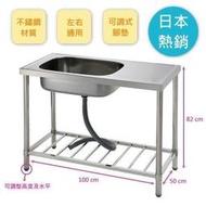 外銷日本商品 左右兩用 100公分 不鏽鋼水槽 / 組合式水槽 / 不銹鋼水槽 陽洗台