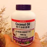 (好市多代購Costco) 椰子油軟膠囊 未精煉冷壓椰子油 1000mg