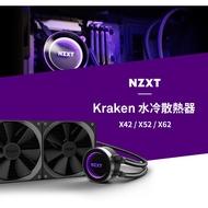 【NZXT】Kraken X42/X52/X62/X72 CPU水冷散熱器