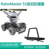 DJI大疆機甲大師S1配件RoboMaster前防撞/后防撞保護杠鋁合金改裝