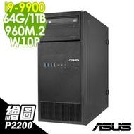 【現貨】ASUS 繪圖工作站 WS690T i9-9900/64GB/960M.2+1TB/P2200/500W/W10