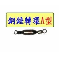 銅錘轉環-1.5錢/2.0錢  銅錘轉環  轉環  釣魚  釣具  古老街賣場