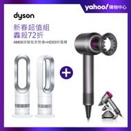 Dyson 涼暖氣流倍增器 AM09 + 新一代吹風機 HD03 附專用收納架