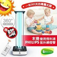 愛兒房-飛利浦PHILIPS紫外線殺菌消毒燈(B82-006)