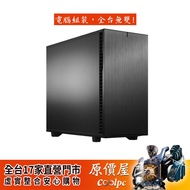 Fractal Design Define 7 (DEF7A-01) 黑/顯卡長46.7/CPU高18.5/機殼/原價屋