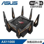 ASUS華碩 ROG Rapture GT-AX11000 三頻旗艦機皇電競路由器(分享器)