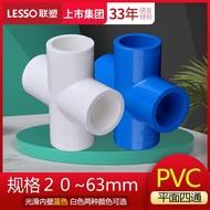 pliang01聯塑PVC四通 給水管 上水管 平面 配件 20mm 4分正四通 膠粘管件