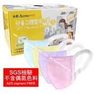【醫康生活家】永猷 立體醫用兒童口罩50入/盒 醫療口罩